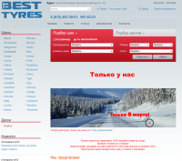 "Сайт компании ""The BestTyres"""