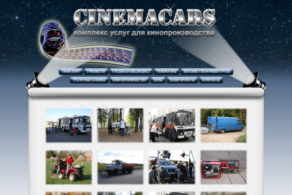 CinemaCars